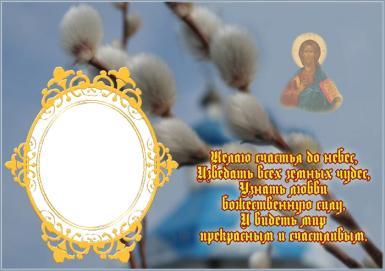 Вербное Воскресенье. Вербное воскресенье. Желаю счастья до небес, Изведать всех земных чудес, Узнать любви божественную силу