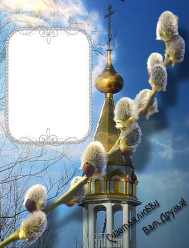 Вербное Воскресенье.