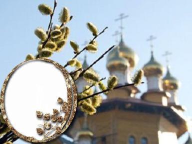 Вербное Воскресенье. Фоторамка к вербному восвресенью. Фоторамка с одним вырезом на фоне церковных, золотых куполов.