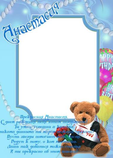 С днем рождения. Рамка, фотоэффект: Открытка с Днем рождения для Анастасии. Фоторамка для Анастасии с Днем Рождения. Рамка, поздравление для Насти со стихами. Плюшевый мишка, цветы, воздушные шары.