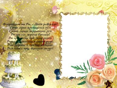 С днем рождения. Рамка, фотоэффект: Открытка для Евгении на день рождения. Фоторамка для Евгении, открытка девушке Жене на день рождения. Женщина Евгения. Стихи для Евгении. Словно солнца мерцающий луч вы для нас, дорогая Евгения! Поздравляем мы вас...