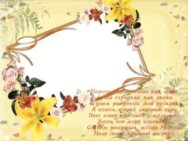 Другие праздники. Рамка, фотоэффект: Фоторамка для Марины. Открытка для Марины на день Рождения, фоторамка для Марины, поздравить любимую, стихи для Марины.Ты серебристая, как море, душа глубокая, как океан. С Днем рождения, моя русалка...