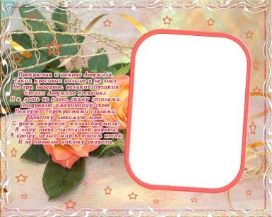 Другие праздники. Рамка, фотоэффект: Фоторамка для Людмилы. Открытка для Людмилы на 8 марта, фоторамка для Люды, стихи для Людмилы. Прекрасная и нежная Людмила, таких красивых больше я не знал. Не зря, наверное, великий Пушкин стихи Людмиле