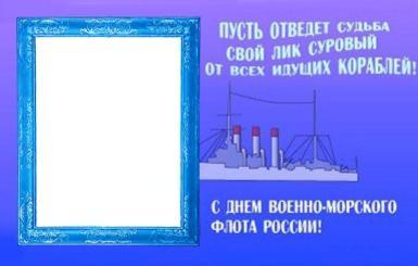 День Военно-морского флота Российской Федерации.
