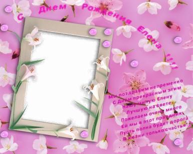 С днем рождения. Рамка, фотоэффект: Фоторамка Елене на День Рождения. Фоторамка для Лены, открытка для Елены, поздравить Елену с днем рождения. Стихи для Лены. Мы поздравляем непременно с днем прекрасным этим нашу милую Елену, лучшую на свете...