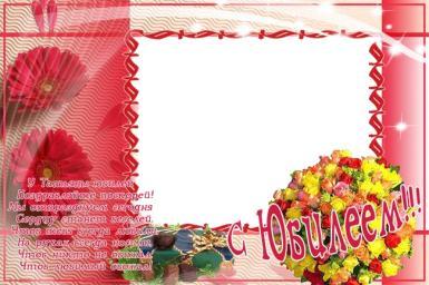 Другие праздники. Рамка, фотоэффект: Открытка на юбилей Татьяны. Фоторамка для Татьяны на юбилей, открытка с фотографией для Татьяны. День рождения, юбилей, стихи. У Татьяны юбилей, поздравляйте поскорей! Мы отпразднуем сегодня, поздравляйте...