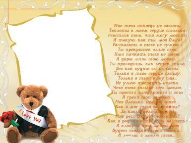 Другие праздники. Рамка, фотоэффект: Фоторамка для Ольги. Фоторамка со стихами для Ольги, открытка с фотографией для Оли. Стихи про Ольгу. Мне тебя никогда не забыть, теплоты в моем сердце столько. Счастлив тем, что могу любить тебя, Оля