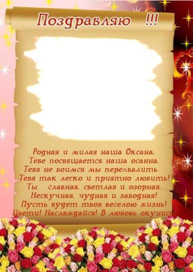 На каждый день. Рамка, фотоэффект: Поздравление для Оксаны. Открытка для Оксаны, фоторамка для Оксаны, поздравление и стихи для Оксаны. Родная и милая наша Оксана, тебе посвящается наша осанна. Тебя не боимся мы перехвалить...
