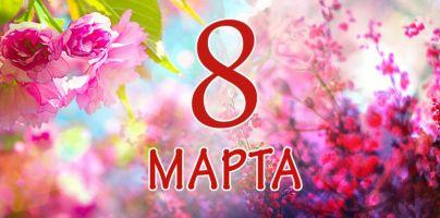 8 Марта, Международный женский день