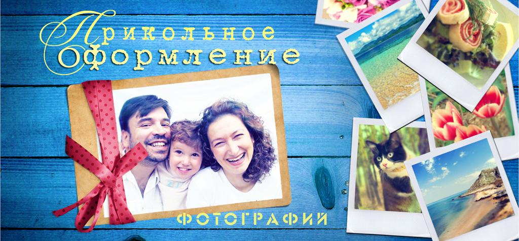 обработка фото онлайн фото рамки