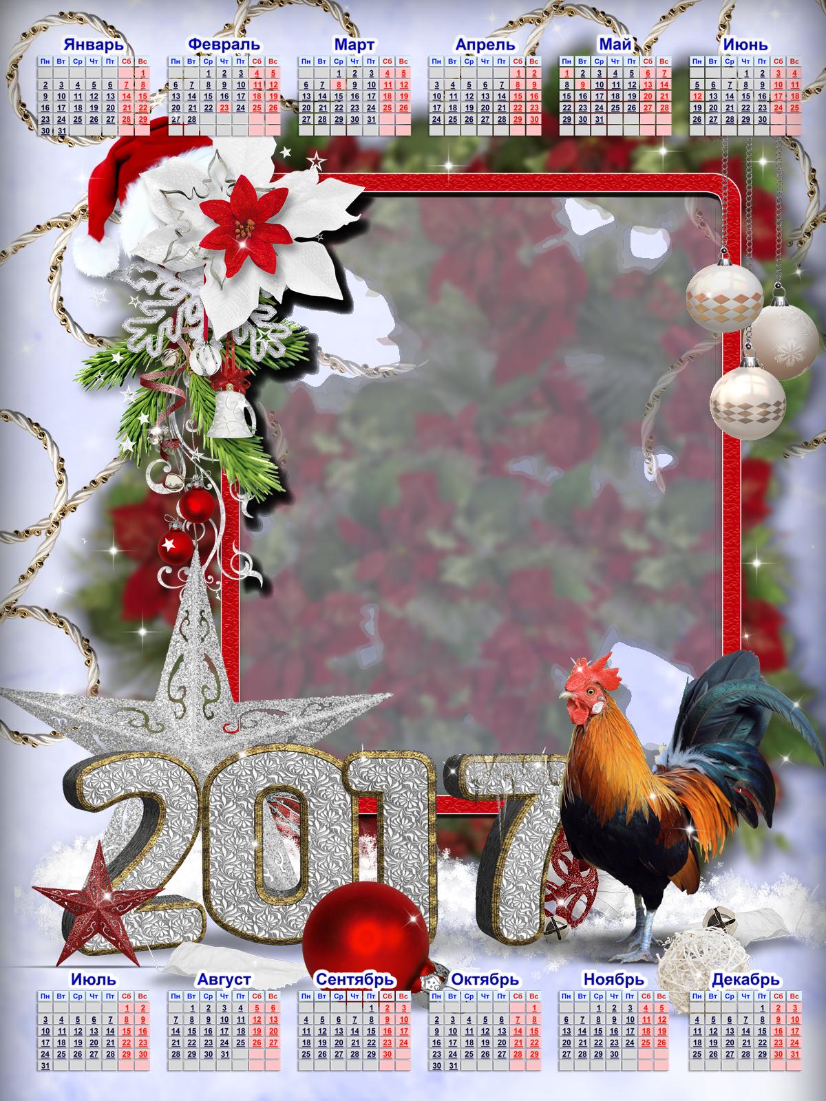 Фоторамка Календарь с символом года Фоторамка для фотошопа, PNG шаблон. Красно-белый новогодний календарь 2017. Петух, елочные игрушки.