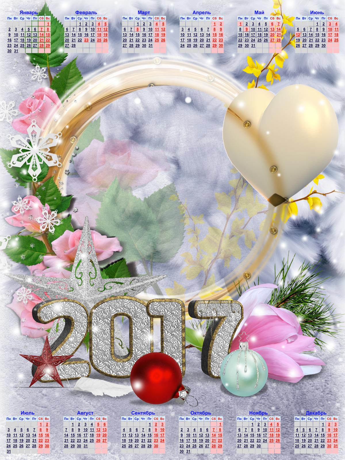 Фоторамка Календарь 2017 Фоторамка для фотошопа, PNG шаблон. Новогодний календарь на 2017 год. Серебряная звезда, розовые розы, снежинки, елочные шары, воздушный шарик в форме сердечка, ветки елки, осенние листья.