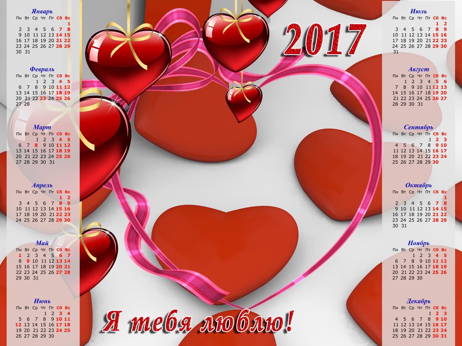 Фоторамка Календарь 2017 для влюбленных Фоторамка для фотошопа, PNG шаблон. Календарь на 2017 год с рамкой в виде сердца. Красные сердца, ленты, надпись