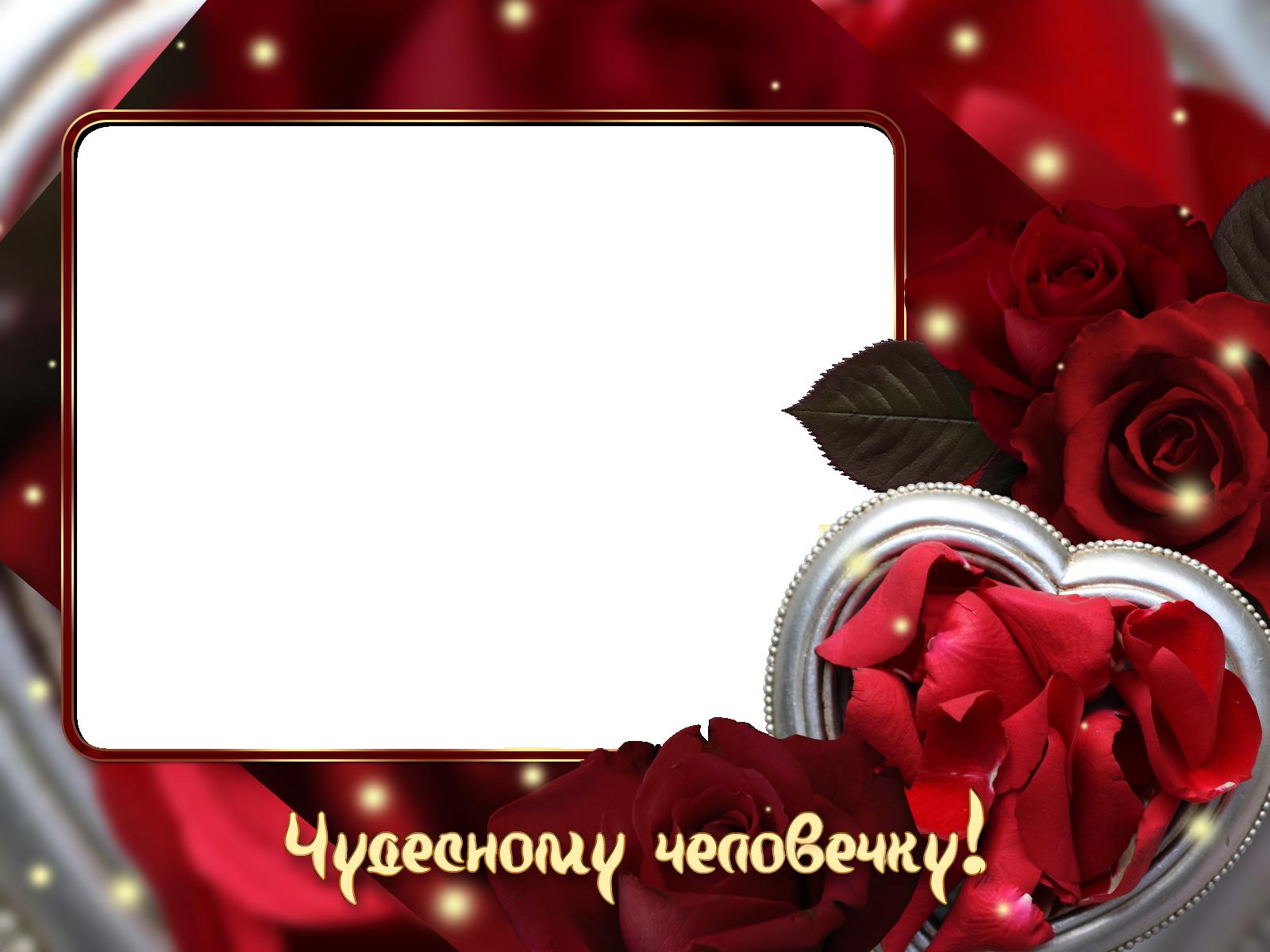 Фоторамка Чудесному человеку! Фоторамка для фотошопа, PNG шаблон. Фоторамка с лепестками роз. Красные розы, сердце, искры.