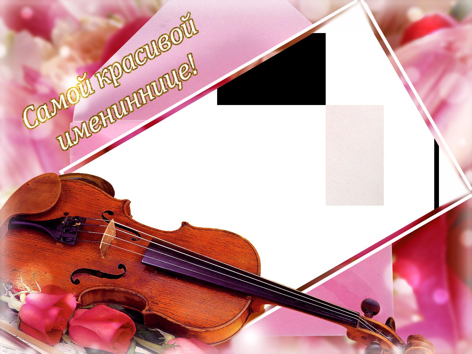 функция права поздравления для скрипача редких