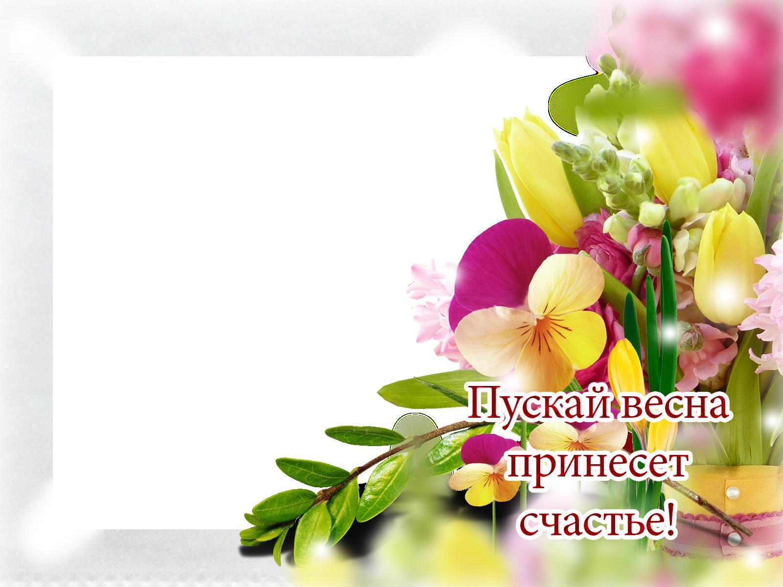 Фоторамка Пускай весна принесет счатье! Фоторамка для фотошопа, PNG шаблон. Фоторамка с пожеланием. Пусть весна принесет счастье! Весенняя открытка. Первый день весны. 1 марта. Букет цветов.