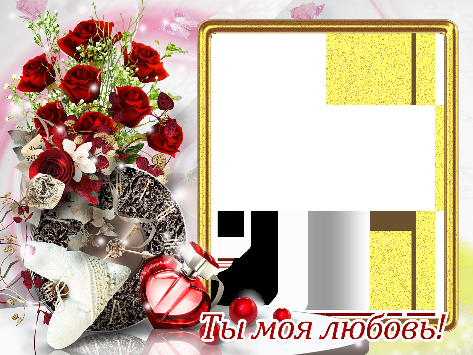 Фоторамка Ты моя любовь! Фоторамка для фотошопа, PNG шаблон. Золотая фоторамка, открытка с признанием в любви. Букет красных роз. Флакон духов в форме сердца. Фоторамка для любимого, возлюбленной. Открытка для влюбленных.