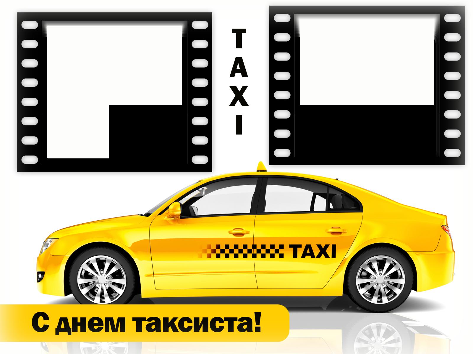 Фоторамка С Днем таксиста! Фоторамка для фотошопа, PNG шаблон. Фоторамка на день таксиста. Двойная фоторамка. Открытка с фотографией на день таксиста. Желтое такси.