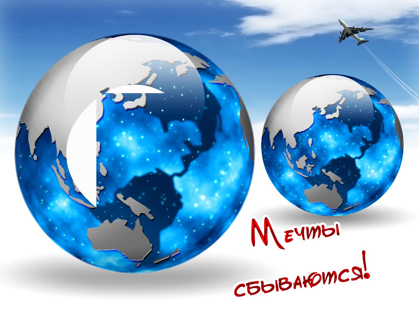 Фоторамка Мечты сбываются! Фоторамка для фотошопа, PNG шаблон. Фоторамка путешественника. Земной шар, летящий самолет, небо. Мечты сбываются! Открытка с фотографией, мотиватор.