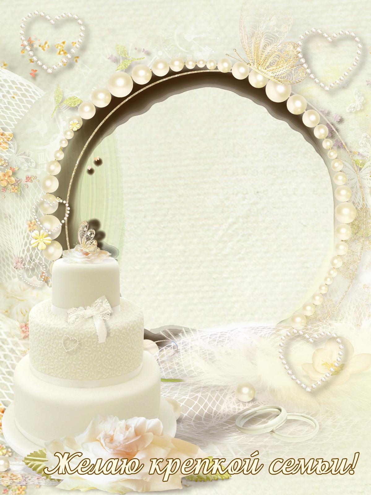 Фоторамка Желаю крепкой семьи! Фоторамка для фотошопа, PNG шаблон. Круглая фоторамка, свадебная открытка с поздравлением. Свадебный торт, пожелание крепкой семьи. Крем-брюле, жемчуг, сердечки.