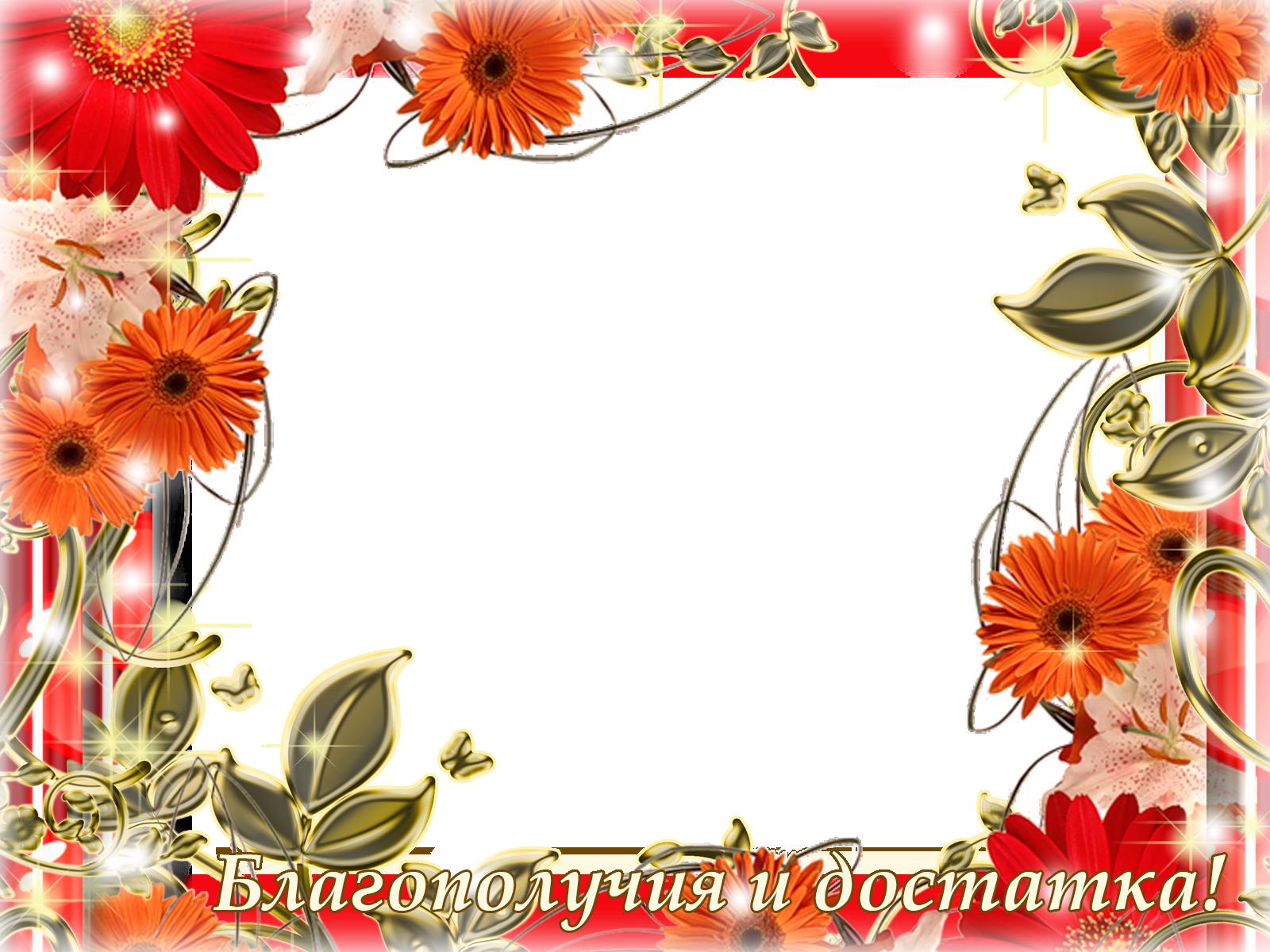 Фоторамка Благополучия и достатка! Фоторамка для фотошопа, PNG шаблон. Фоторамка с красными цветами, открытка на счастье, пожелание благополучия и достатка.