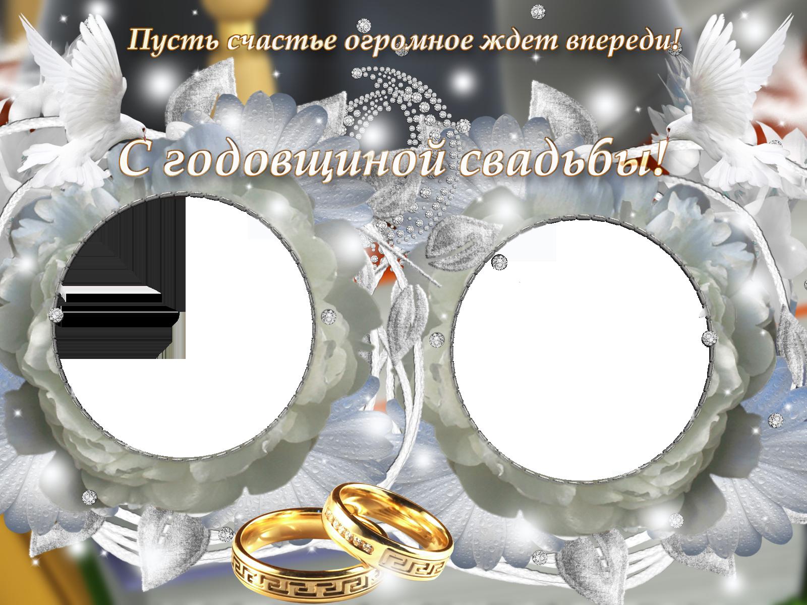 Фоторамка С годовщиной свадьбы! Фоторамка для фотошопа, PNG шаблон. Двойная круглая фоторамка на свадьбу. Золотые обручальные кольца, белые голуби, бриллианты. Две рамки для фотографий. Муж и жена, супруги. Пусть счастье огромное ждет впереди!