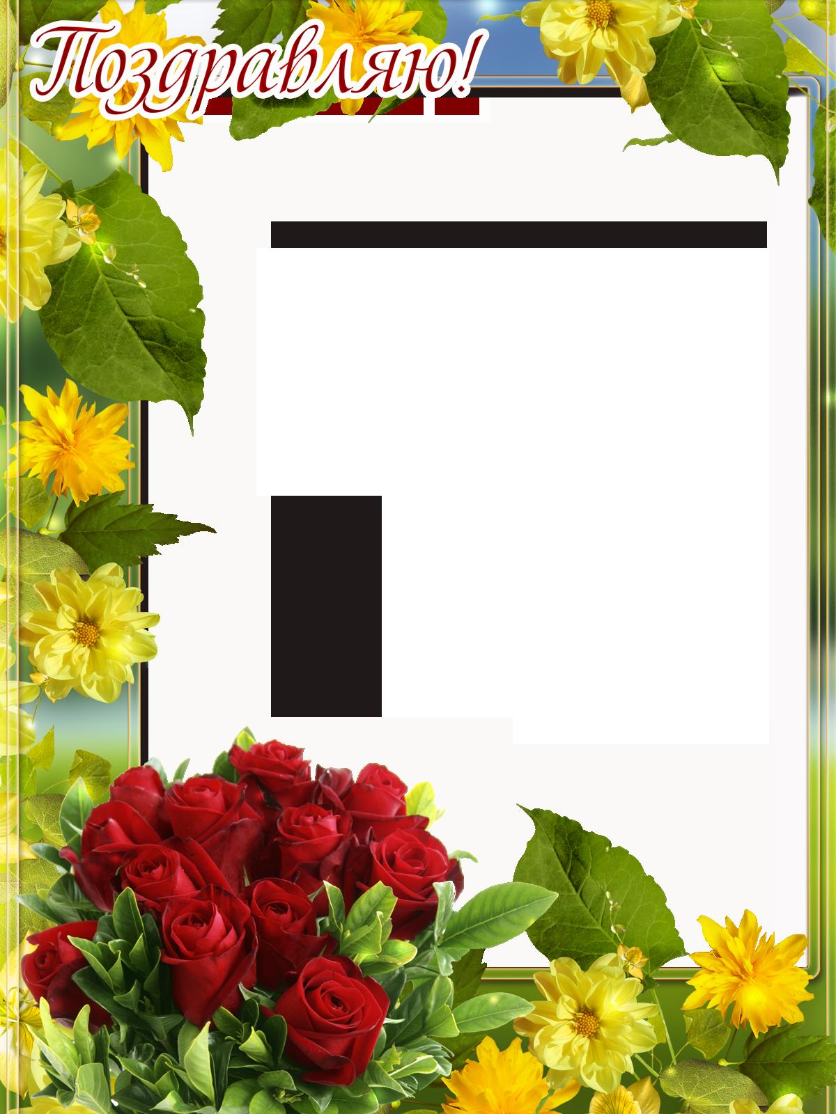 Шаблон поздравление с юбилеем календарь