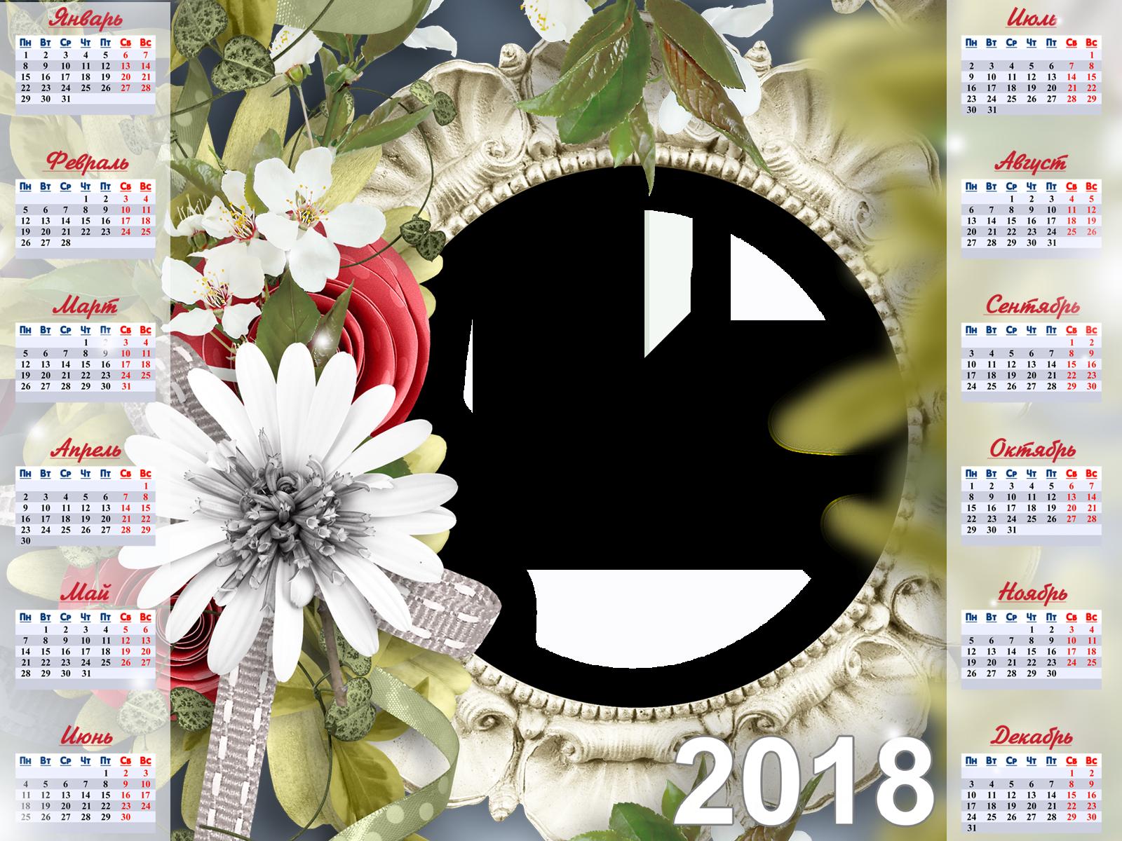 Фоторамка Календарь на 2018 год Фоторамка для фотошопа, PNG шаблон. Календарь-2018 с фотографией. Круглая рамка с лепниной, белые декоративные цветы.