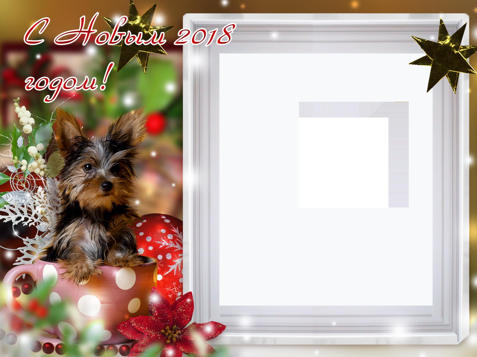 Фоторамка С Новым 2018 годом Фоторамка для фотошопа, PNG шаблон. Новогодняя рамка с собачкой, новогодними шарами.