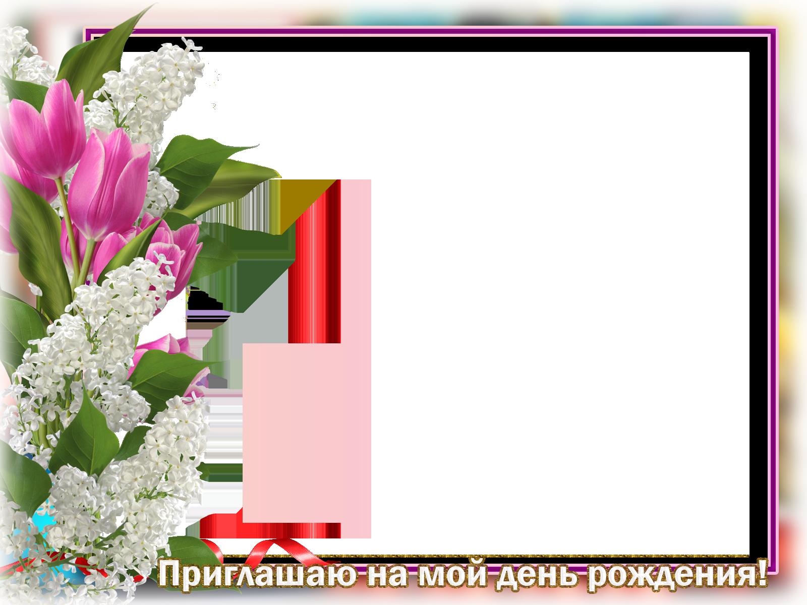 Фоторамка Приглашаю на мой день рождения Фоторамка для фотошопа, PNG шаблон.