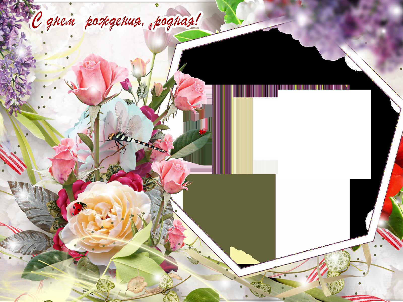 Фоторамка С Днем рождения, родная! Фоторамка для фотошопа, PNG шаблон.