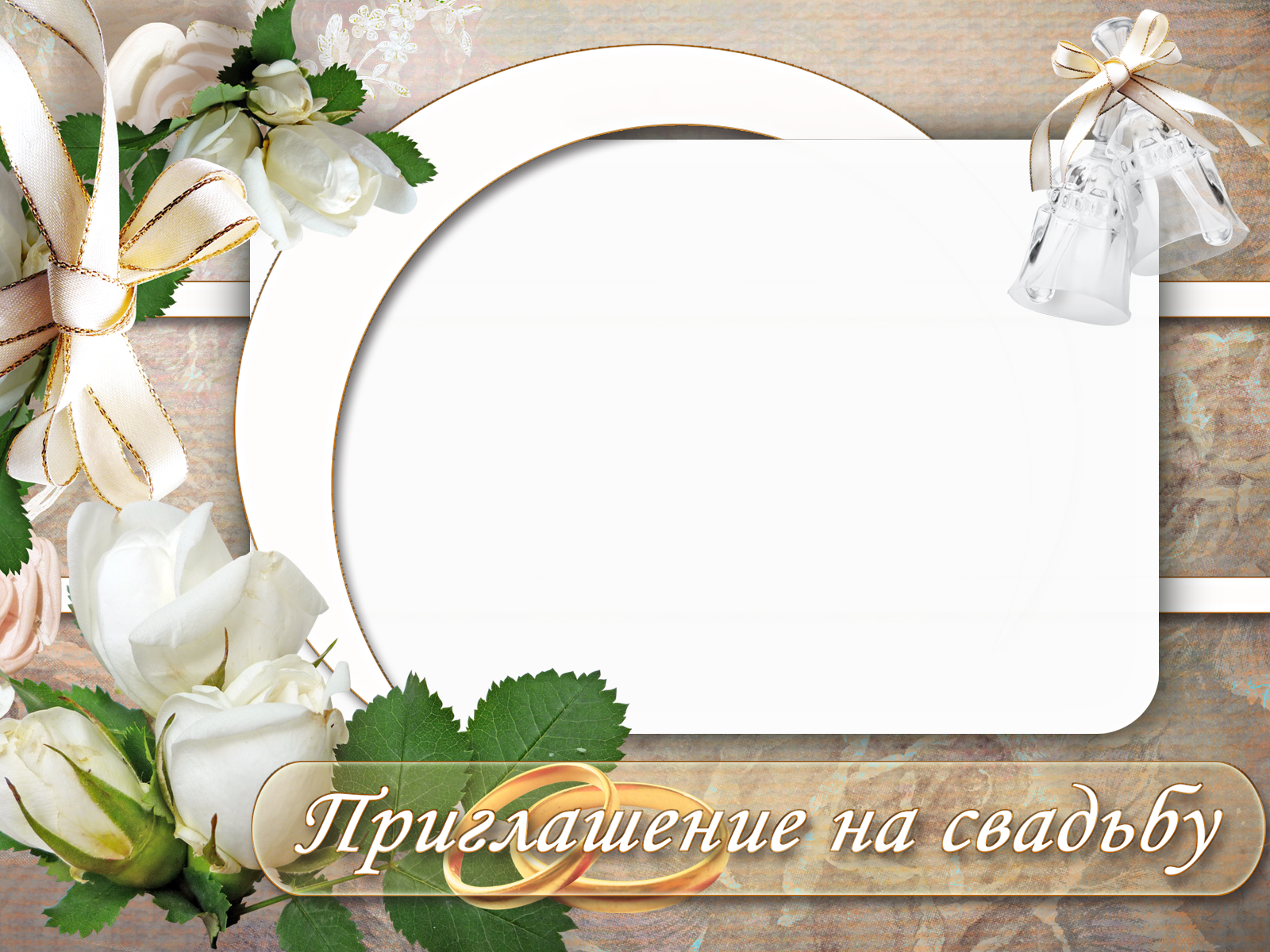 Фоторамка Приглашение на свадьбу Фоторамка для фотошопа, PNG шаблон.