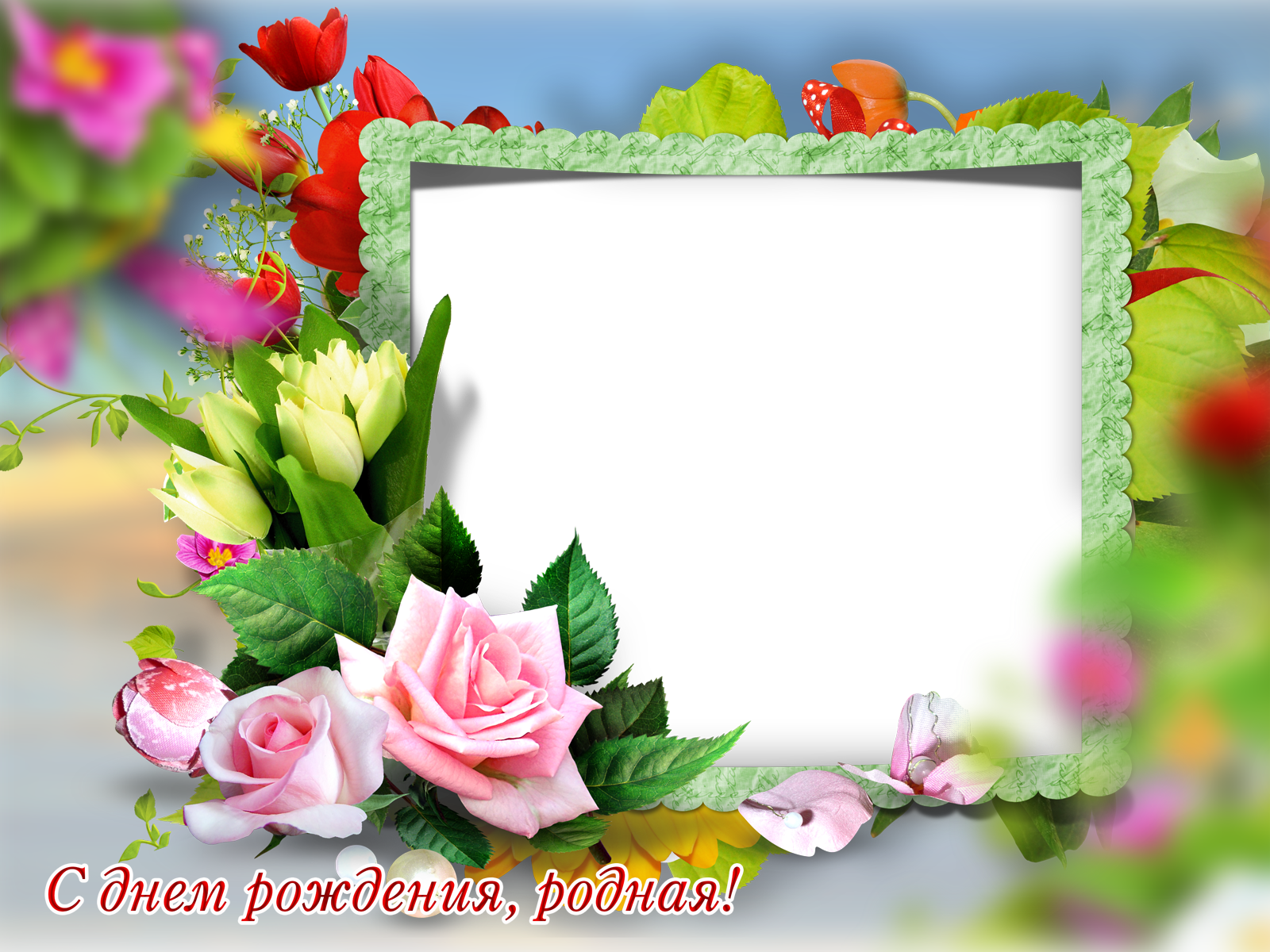 Фоторамка  Фоторамка для фотошопа, PNG шаблон.