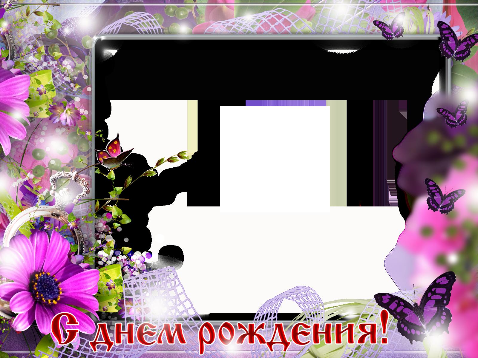Фоторамка С Днем рождения! Фоторамка для фотошопа, PNG шаблон.