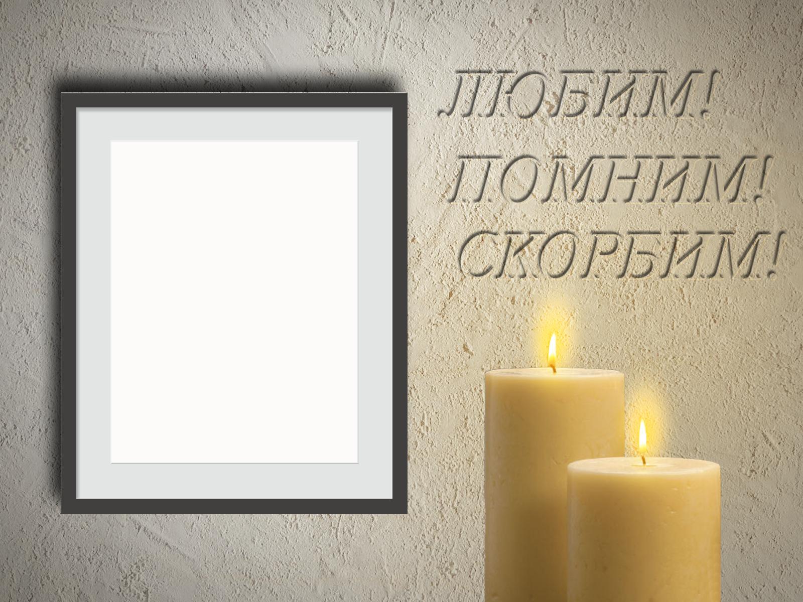 километр рамки траурные на фото со свечой слово
