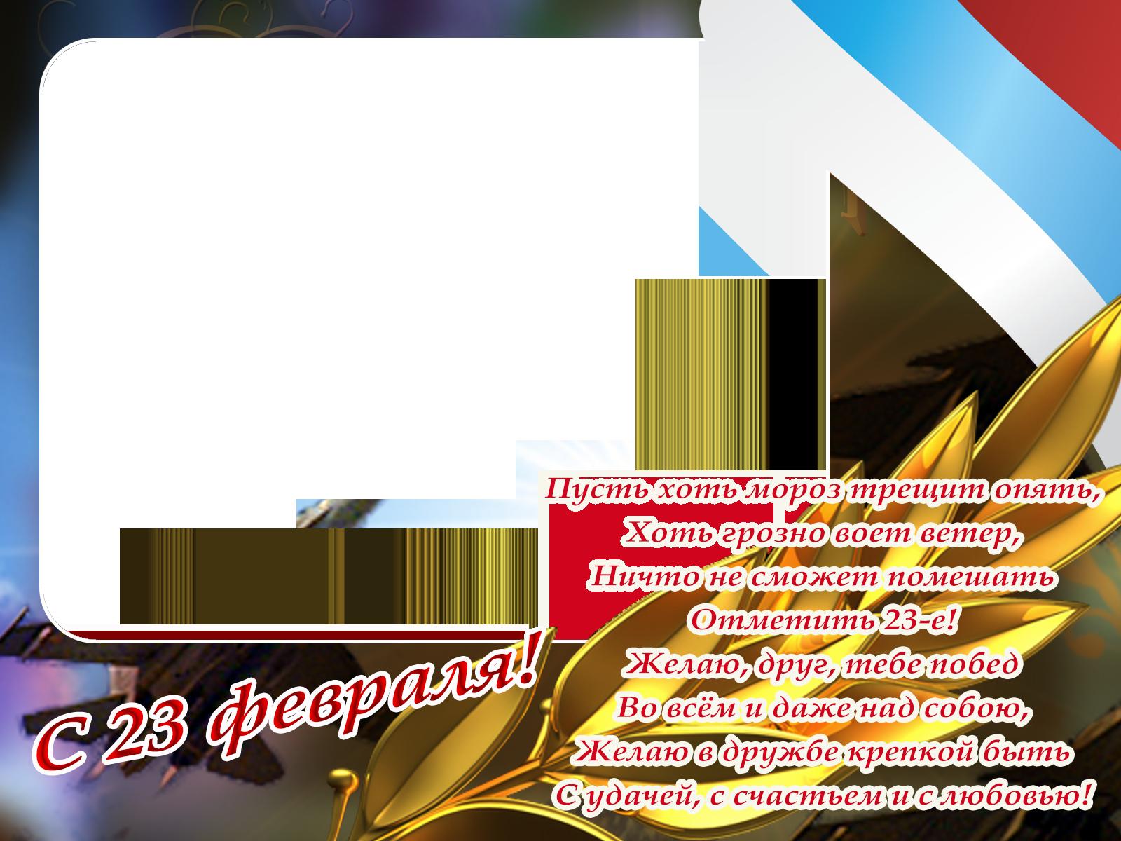 Фоторамка С Днем защитника отечества Фоторамка для фотошопа, PNG шаблон.