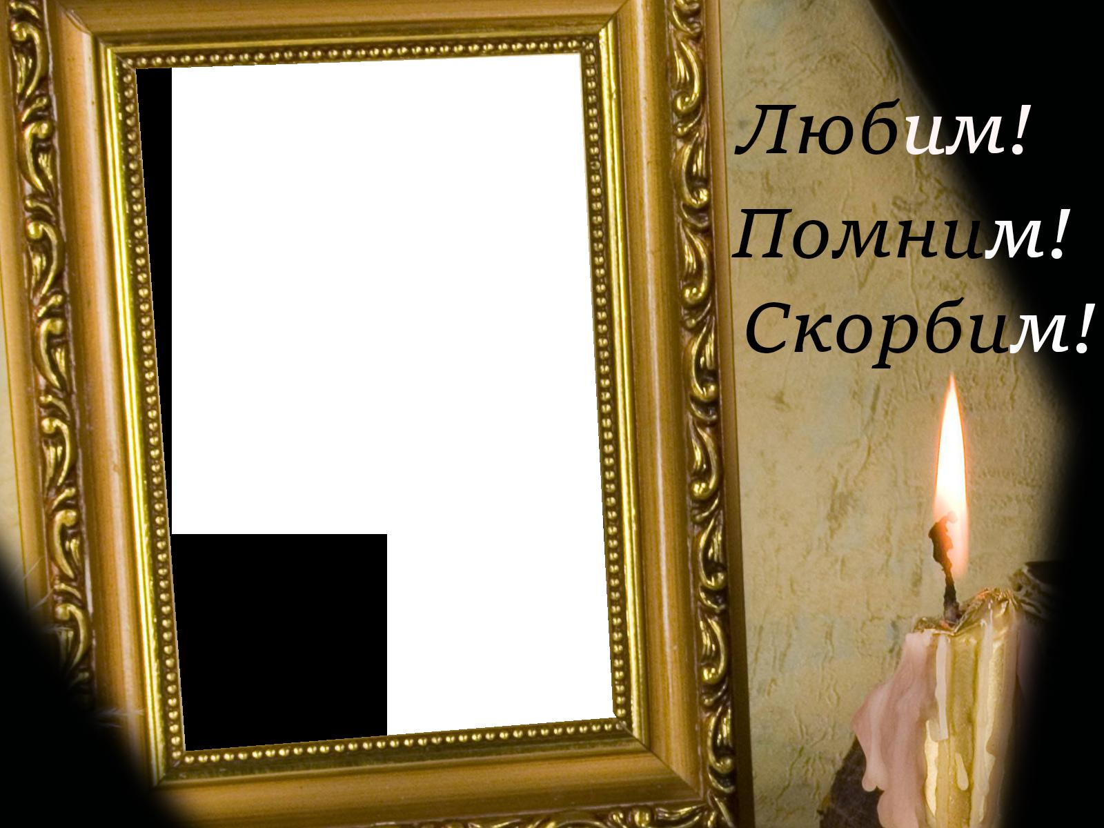 шотландские рамки траурные на фото со свечой могу одной лишь