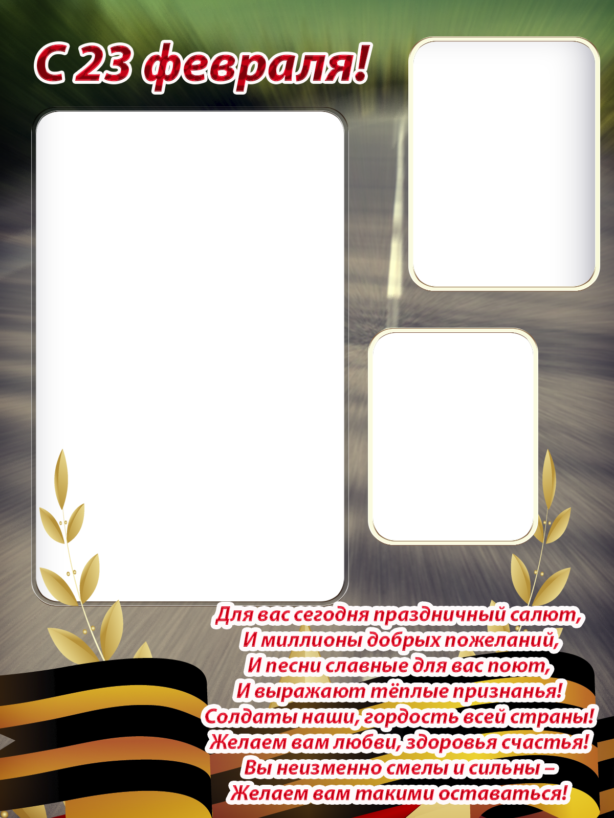Фоторамка С 23 февраля Фоторамка для фотошопа, PNG шаблон. Для вас сегодня праздничный салют, и миллионы пожеланий