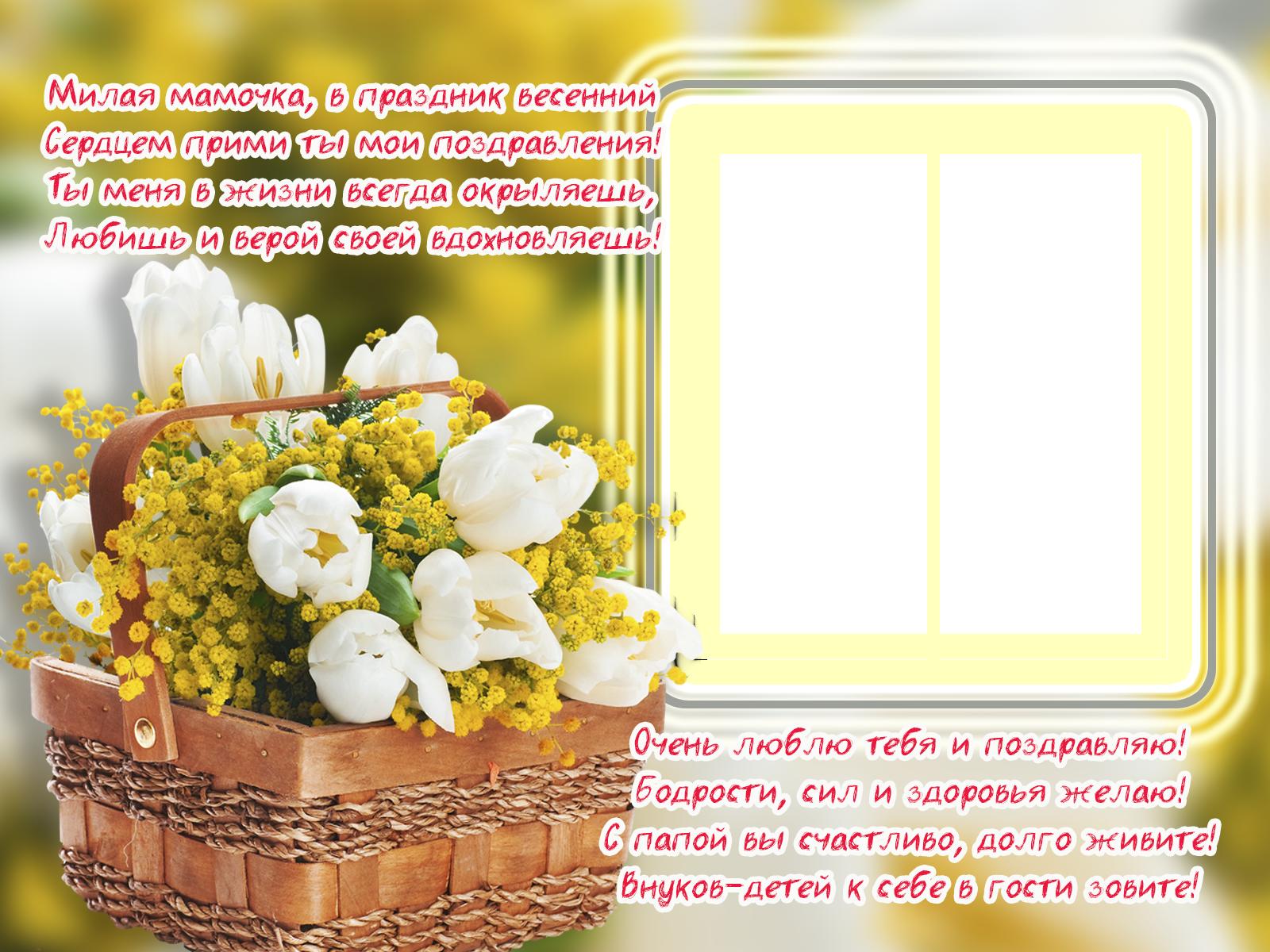 Фоторамка Милой мамочке Фоторамка для фотошопа, PNG шаблон. Милая мамочка, в праздник весенний Сердцем прими мое поздравления!
