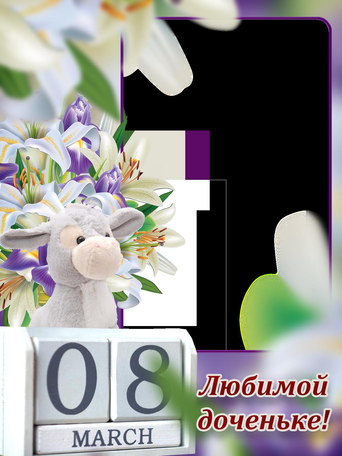 Фоторамка Любимой доченьке Фоторамка для фотошопа, PNG шаблон. Открытка, фоторамка на 8 Марта