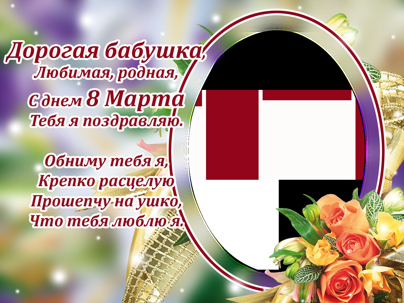 Фоторамка С днем 8 Марта Фоторамка для фотошопа, PNG шаблон. Дорогая бабушка, любимая, родная. С днем 8 Марта тебя я поздравляю.