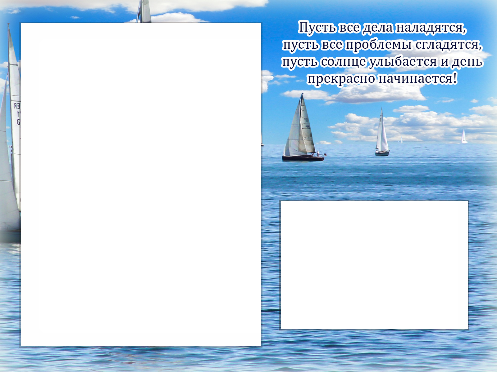 Фоторамка Двойная рамка - на море Фоторамка для фотошопа, PNG шаблон. Пусть все дела наладятся Пусть все проблемы сгладятся Пусть солнце улыбается И день прекрасно начинается!