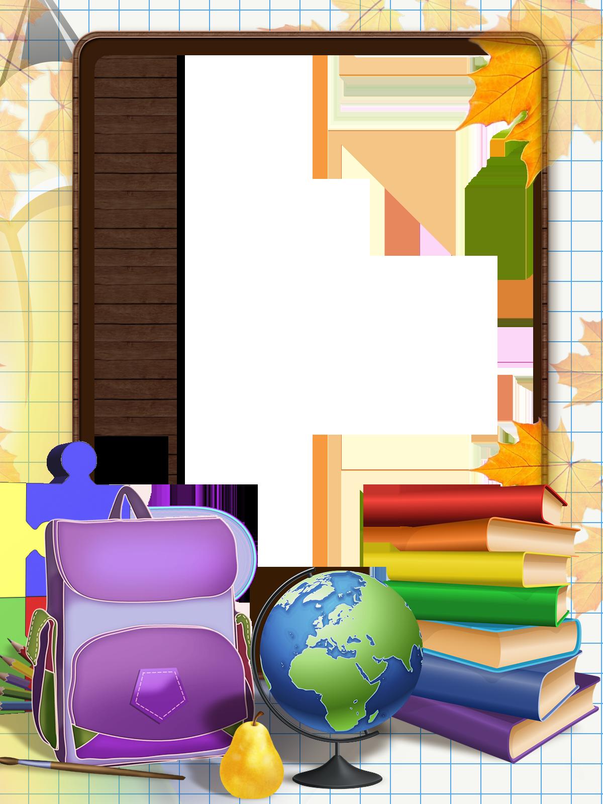 Фоторамка День знаний Фоторамка для фотошопа, PNG шаблон. Фоторамка к первому сентября. Фиолетовый портфель, глобус и стопка книг.