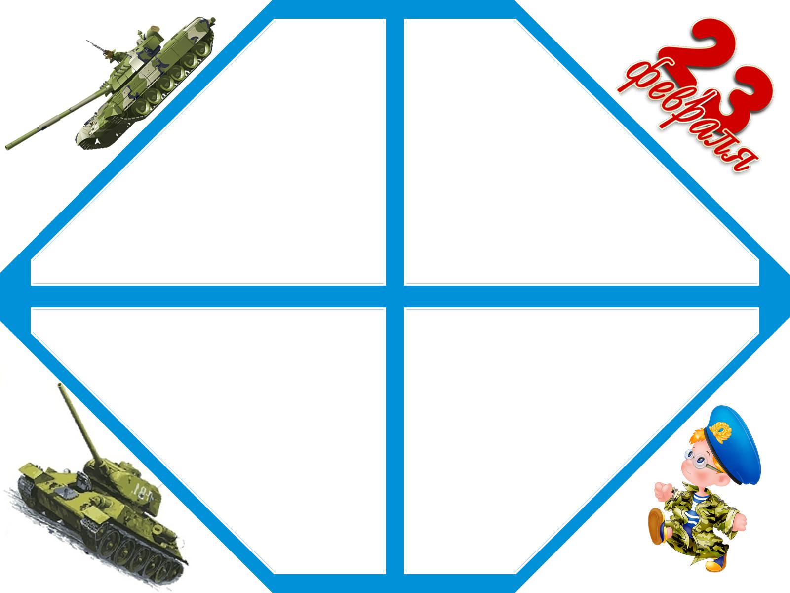 Фоторамка С днем защитника отечества! Фоторамка для фотошопа, PNG шаблон.