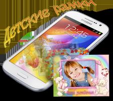 Детские фоторамки для вашего телефона или планшета